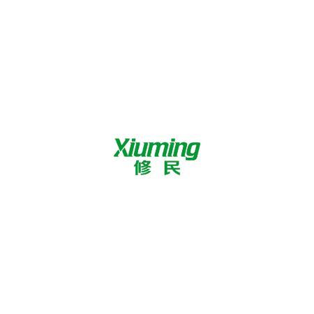 修民  XIUMING