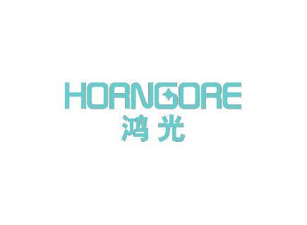 鸿光 HORNGORE