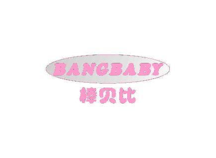 棒贝比 BANGBABY