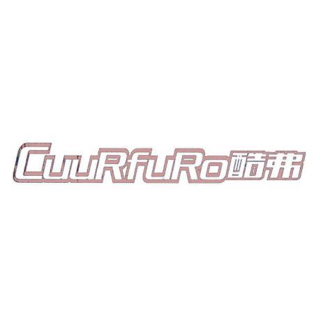 酷弗 CUURFURO
