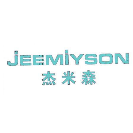 杰米森 JEEMIYSON