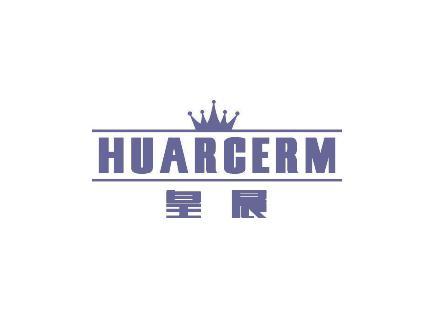 皇晨 HUARCERM