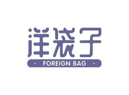 洋袋子 FOREIGN BAG