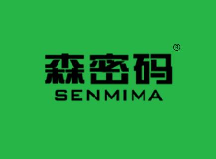 森密码 SENMIMA