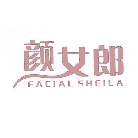 颜女郎 FACIAL SHEILA