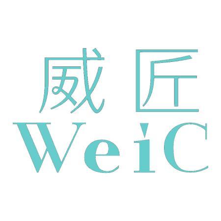 威匠 WEIC
