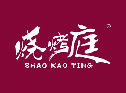 烧烤庭SHAOKAOTING