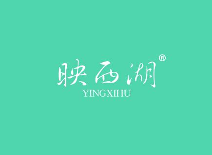映西湖YINGXIHU