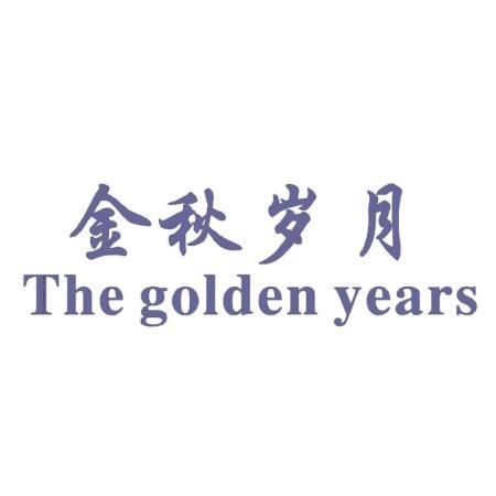 金秋岁月 THE GOLDEN YEARS