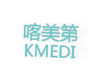 喀美第 KMEDI