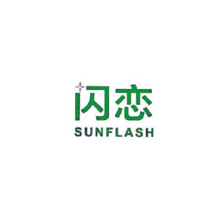 闪恋 SUNFLASH