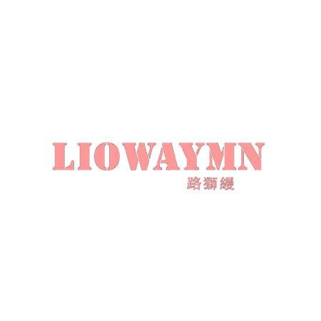 路狮缦 LIOWAYMN