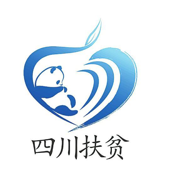 四川扶贫商标