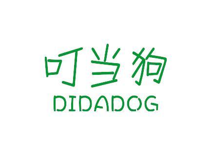 叮当狗  DIDADOG