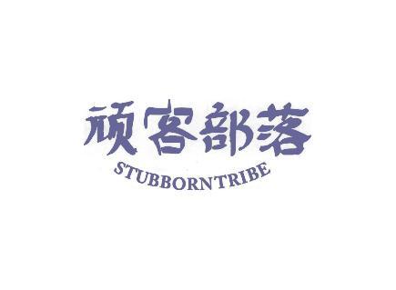 顽客部落 STUBBORNTRIBE