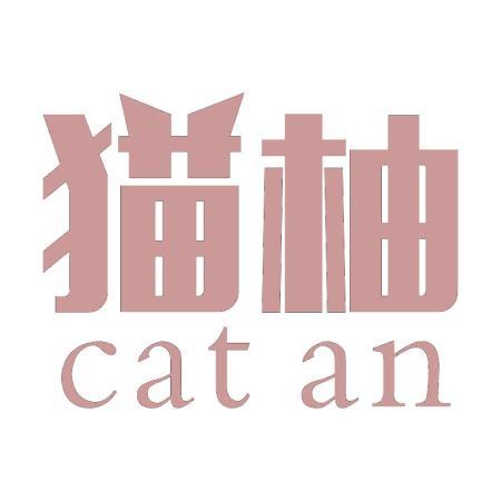 猫柚  CAT AN