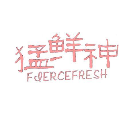 猛鲜神 FIERCEFRESH