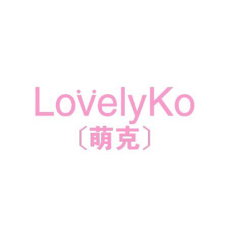 萌克 LOVELYKO
