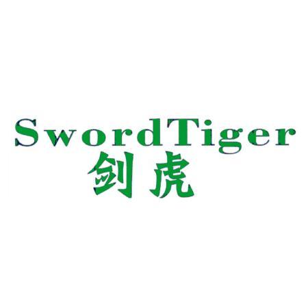 剑虎 SWORDTIGER