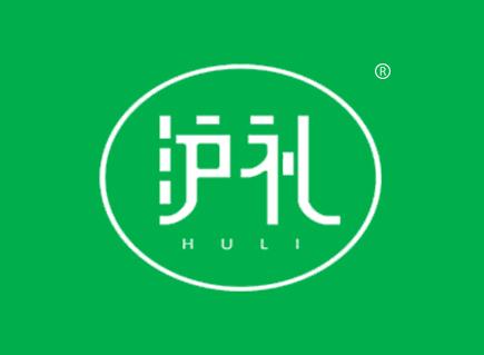 沪礼HULI