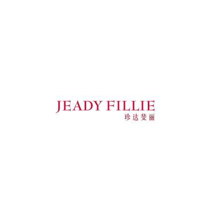 珍达斐丽 JEADY FILLIE