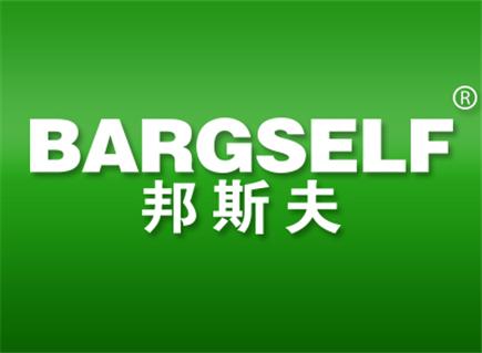 邦斯夫 BARGSELF
