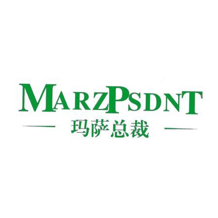 玛萨总裁 MARZPSDNT