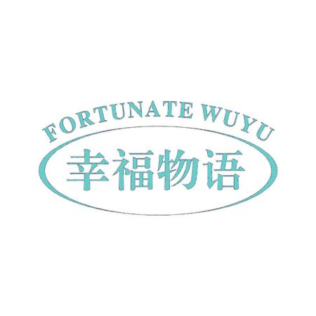 幸福物语 FORTUNATE WUYU