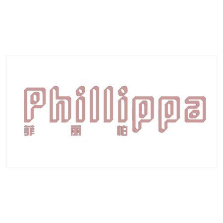 菲丽帕 PHILLIPPA