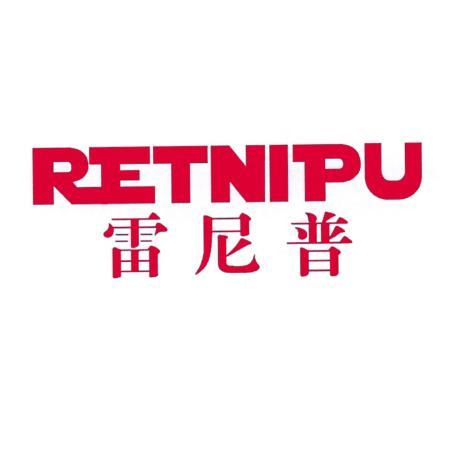 雷尼普 RETNIPU
