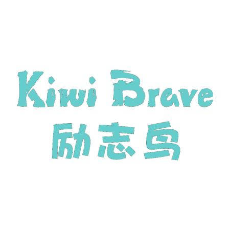 励志鸟 KIWI BRAVE