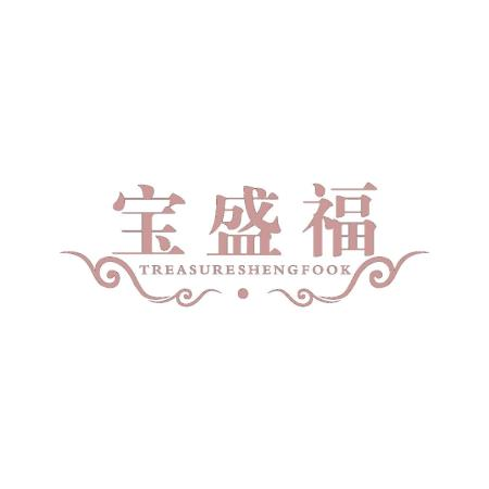 宝盛福 TREASURESHENGFOOK