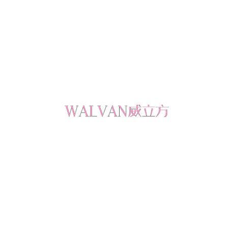 威立方 WALVAN
