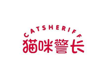 猫咪警长 CATSHERIFF