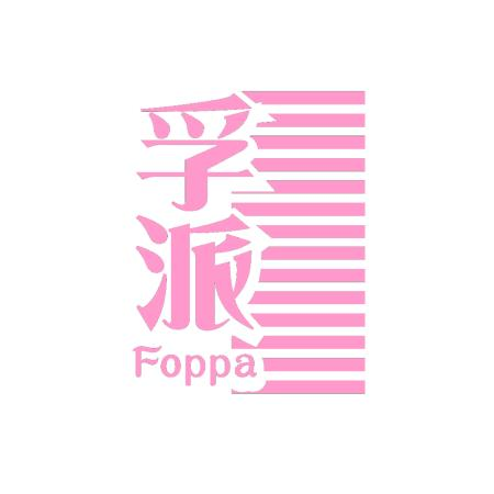 孚派 FOPPA