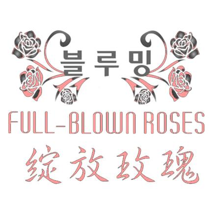 绽放玫瑰 FULL-BLOWN ROSES