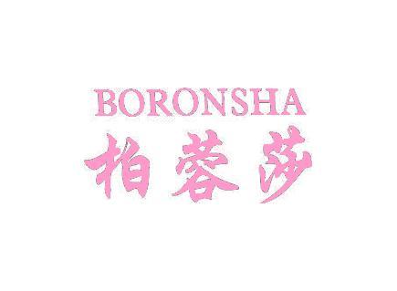 柏蓉莎 BORONSHA