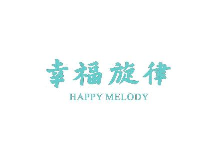 幸福旋律 HAPPY MELODY