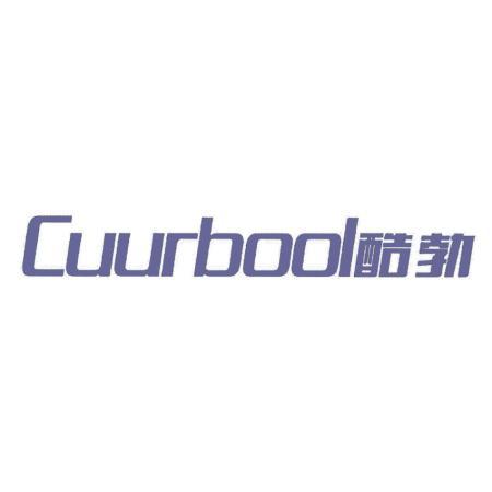 酷勃 CUURBOOL