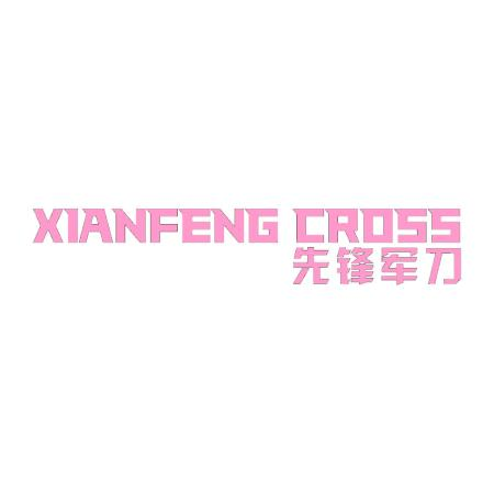 先锋军刀  XIANFENG CROSS