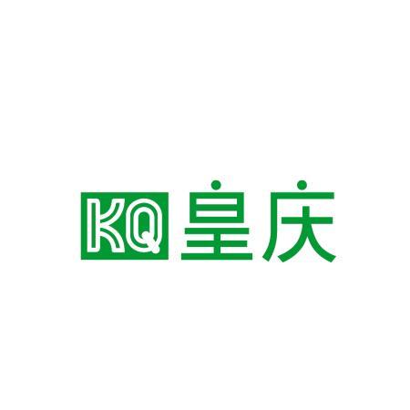 皇庆  KQ
