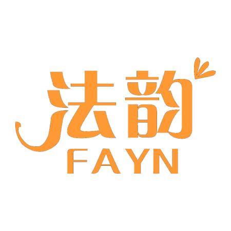 法韵 FAYN
