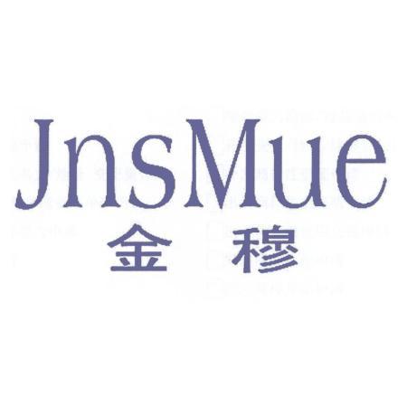 金穆 JNSMUE
