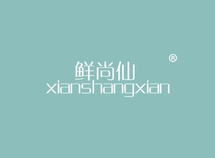 鲜尚仙xianshangxian