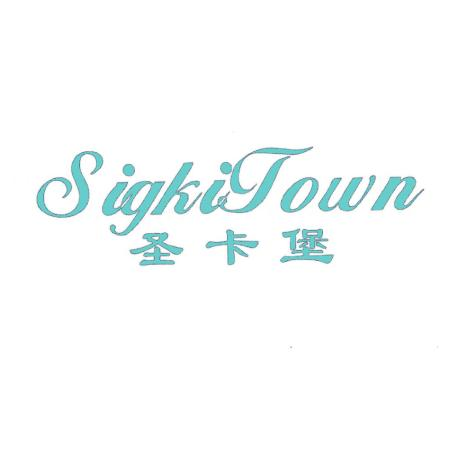 圣卡堡 SIGKI TOWN