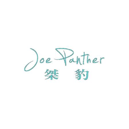 桀豹 JOE PANTHER