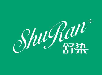 舒染SHURAN