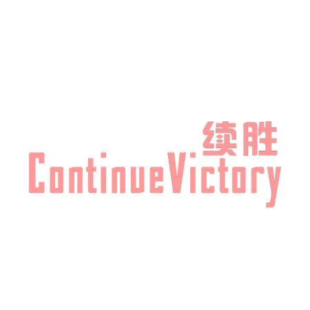 续胜 CONTINUE VICTORY