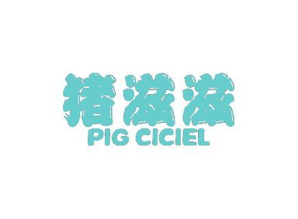 猪滋滋 PIG CICIEL
