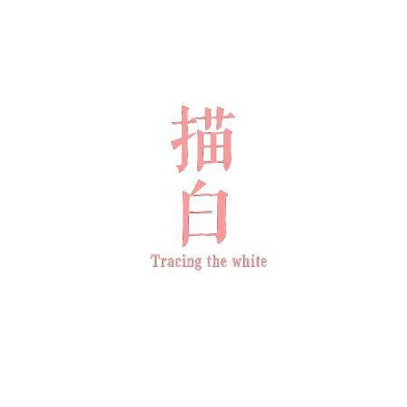 描白 TRACING THE WHITE